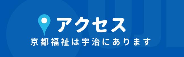 京都福祉専門学校へのアクセス