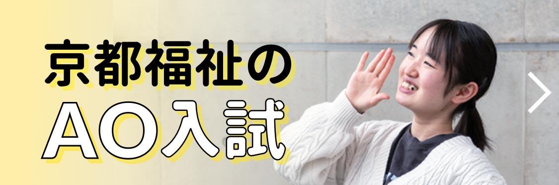 京都福祉のAO入試