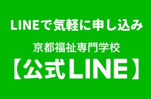 京都福祉専門学校【公式LINE】