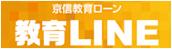 京信教育ローン