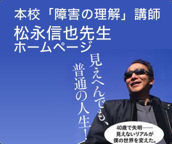 松永信也先生ホームページ