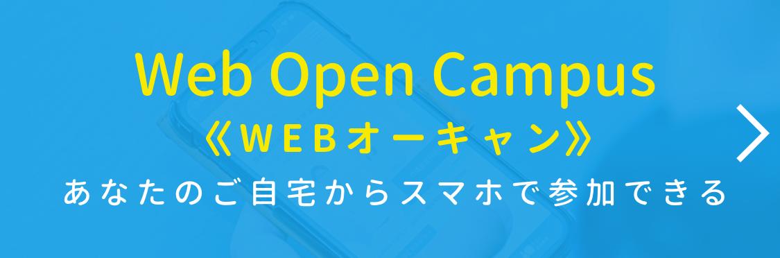 京都福祉のWEBオーキャン
