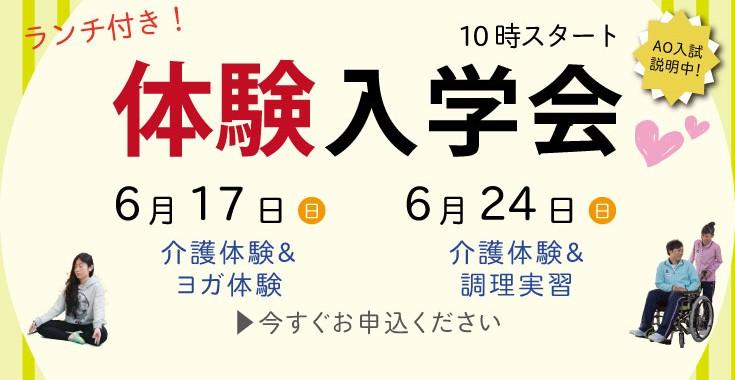 午前からしっかり体験入学会はランチ付き!4/22(日)