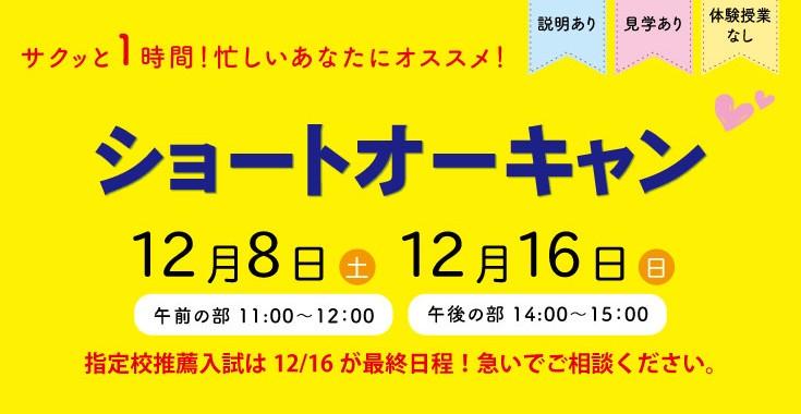 楽しくってタメになる!京都福祉のオープンキャンパスにどうぞご参加ください。