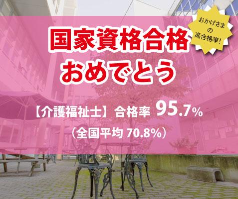 全員受験で高い合格率。京都福祉の自慢です。