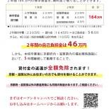 先生用2)修学資金貸付制度-奈良の皆様へ