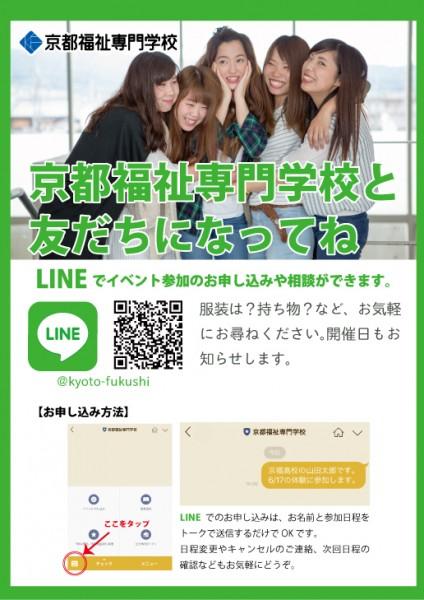 LINEで申し込みPDF-WEB用