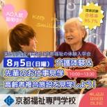 福祉体験LINE8-5