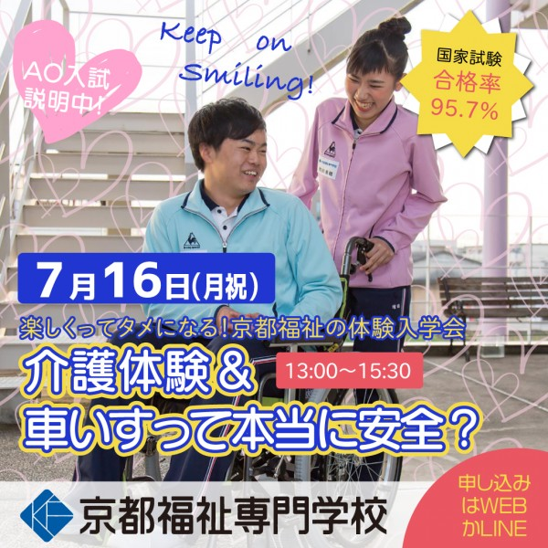 福祉体験LINE0716