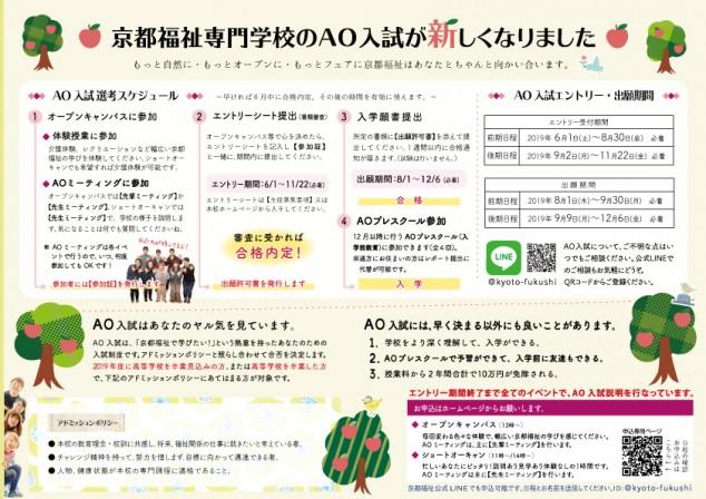 ◆福祉AO-中面