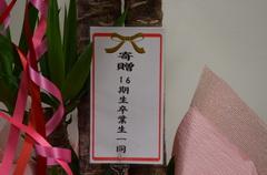 16期生寄贈品2.JPG