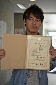 田村資格証HP.jpg