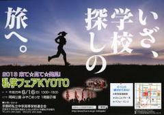 2013fea-tirashi2.jpg