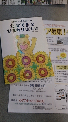 ひまわり冊子.jpg